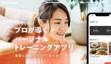 【無料体験あり】WITH Fitness(ウィズフィットネス)の口コミ・レビュー