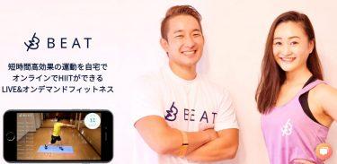 オンラインフィットネス【BEAT】の口コミ・評判|無料体験の感想