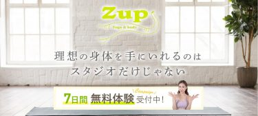 Zup(ゼットアップ)のメリット・デメリット 無料体験の感想