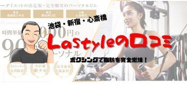Lastyle(ラスタイル)パーソナルジムの口コミ・レビュー|池袋・新宿・心斎橋ならココ!