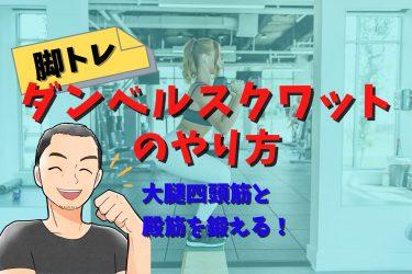 【脚トレ】ダンベルスクワットのやり方   四頭筋とお尻に効かせる!