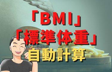 あなたのBMIはいくつ? | BMI、標準体重の自動計算