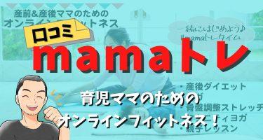 【無料体験あり】mamaトレ(ママトレ)の口コミ・レビュー 育児ママにおすすめ