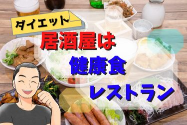 居酒屋は最高の健康食レストラン!|太らない居酒屋メニューの選び方