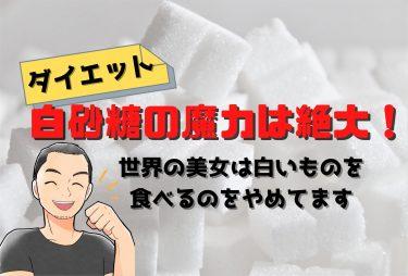 白砂糖の依存性は強力!|世界の美女は白いものを食るのをやめてます
