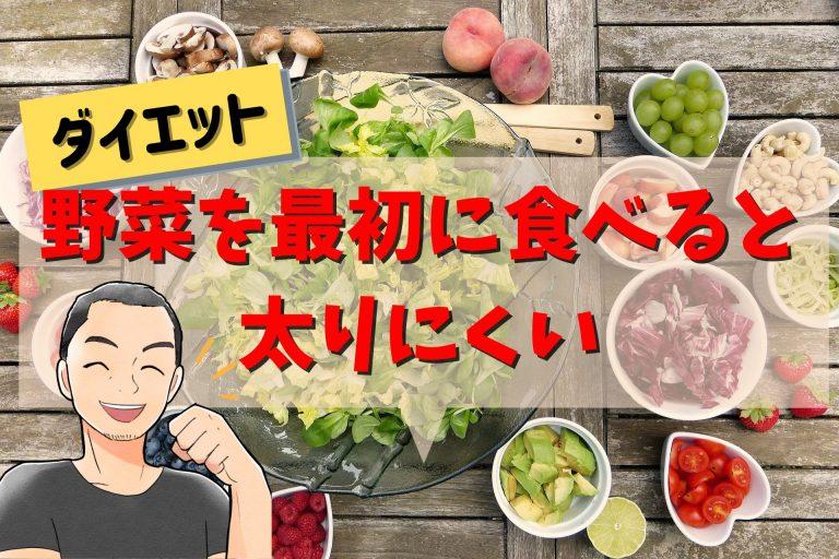 野菜を最初に食べる